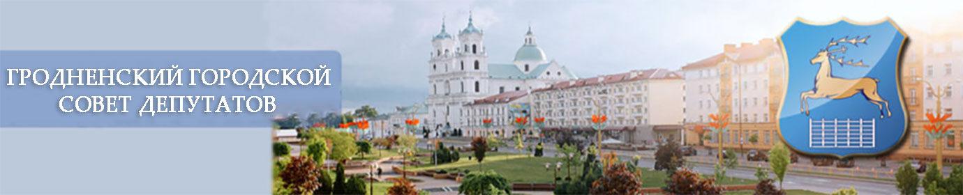 Гродненский городской Совет депутатов